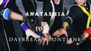 【アナタシア】DAYBREAK FRONTLINE 踊ってみた【オリジナル振付】