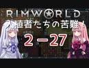 【RimWorld】入植者たちの苦難! *2-27*