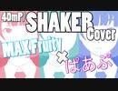 『歌ってみた』 SHAKER『MAX Fruity×ぱあぷ』