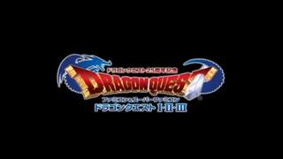 【実況】ドラゴンクエスト3をやる事にした。おまけ②【FC版】