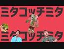 【芸人MAD】よゐこ×ダンスロボットダンス【よゐこのマイクラでサバイバル生活】
