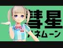 【マイキャラMMD】彗星ハネムーン