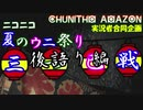 【CHUNITHM】イタコさん!ニコウニ夏祭りだよ!後語り編