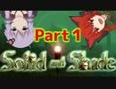 【SolidAndShade】ゆかりんのネクロマンサー戦記#1【Mount&Blade】