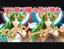 【スマブラSP】VIP最下層の男が挑む、オンライントーナメント【1on1】