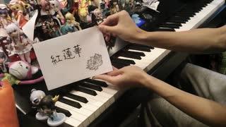【ピアノ】「紅蓮華」を弾いてみた【鬼滅