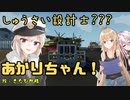 【StormWorks】しゅうさい設計士???あかりちゃん!Part7