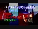 【MHXX】ランスで超特殊全部狩る part12 燼滅刃【ゆっくり実況】