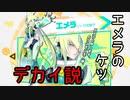 動画勢のボンバーガールpart.05【スーパースターC】