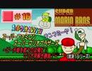 【SFC・スーパーマリオブラザーズ(Wii マリコレ版)】実況 #16 ピーチ姫を救うのは俺だ!マリオ早解き勝負!