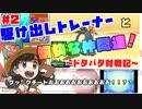 【ポケモンUSUM】#2駆け出しトレーナーと愉快な仲間達!~ドタバタ対戦記~【ゆっくり実況】