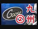 【VOICEROID車載】Goose350で九州ツーリングに行った話【第二話】