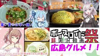 【第五回ひじき祭】おいでませ!広島グルメ!【合作】