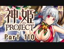 [ゆっくり実況]話題の神ゲーをやろう Part.110[神姫Project]