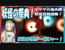 【B級ホラーハウス】おじむすin池袋!ゲゲゲの鬼太郎妖怪百物語展!