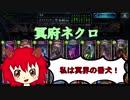 【シャドウバース】冥府ネクロ【ゆっくり実況】