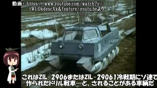 ゆっくりで語る珍兵器 第31回【ZIL-29061】