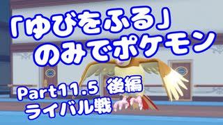【ピカブイ】「ゆびをふる」のみでポケモン【Part11.5後編】(みずと)