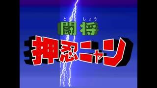 【MAD】立て!闘将押忍ニャン【AniPAFE2019】