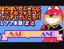 【マッピーランド】発売日順に全てのファミコンクリアしていこう!!【じゅんくり#17...