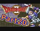 #20【実況プレイ】仲間と一緒に!可愛い勇者さんになるよ!【DQ2】