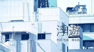 浮遊[cover]/四月朔日(わたぬき)