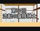 あきゅうと雑談 第81話 「流転の海賊紳士」
