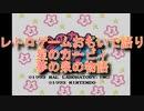 【FC】レトロゲームおもいで語り「星のカービィ 夢の泉の物語」