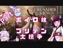 【Crusader Kings2マルチ】ボイロ娘ブリテン大抗争 #02【VOICEROID実況】