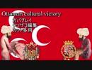 【Civ6GS】オスマン 王道を征く、トルコ(風呂)系 part2【文化】