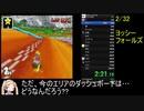 【再走】【マリオカートDS】 32コース RTA 59分58秒 part1/2