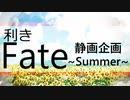【Fate/MMD】利きFate静画企画~Summer~【手描きFate】