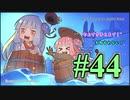 "【VOICEROID実況】琴葉姉妹と""Red Dead Redemption 2""の世界 #44【RDR2】"