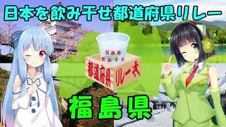 日本を飲み干せ都道府県リレー【福島県】