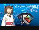 【VOICEROID劇場】マスターたちの遊戯王 その2