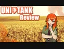 【WoT】UNI TANK Review - Part11 (Lansen C)