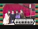 【会員限定版】令和演芸批評 第8回(8/25OA)