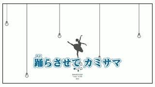 【ニコカラ】時の踊り子(キー+3)【off vocal】