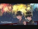 【歌ってみた】Fire◎flower/陸奥雄陣feat.聖さん【コラボ】
