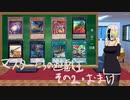 【VOICEROID劇場】マスターたちの遊戯王 その2(おまけ)