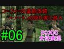 【実況】関西弁女子がアルベル狙いでSO3実況!【スターオーシャン3】#06
