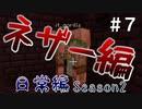 マインクラフト日常編Season2 #7【Minecraft】