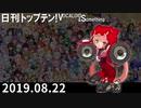 日刊トップテン!VOCALOID&something【日刊ぼかさん2019.08.22】