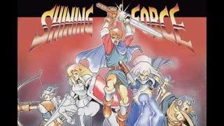 1992年03月20日 ゲーム  シャイニング・フォース 神々の遺産(メガドライブ) 戦闘系BGM詰め合わせ(セガ)