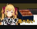 第24位:配信中にうなぎを注文しようとするも敗北する鷹宮リオン