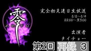 「零 zero」初見プレイ連日生放送!#2 再録3