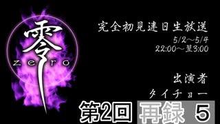「零 zero」初見プレイ連日生放送!#2 再