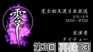 「零 zero」初見プレイ連日生放送!#3 再