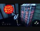 【Dead by Daylight】みんなで逃げよう!鬼ごっこ Part.21【ゆっくり実況】
