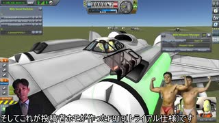 迫真実験部・ついに宇宙戦闘機を完成させた緑くん.ksp